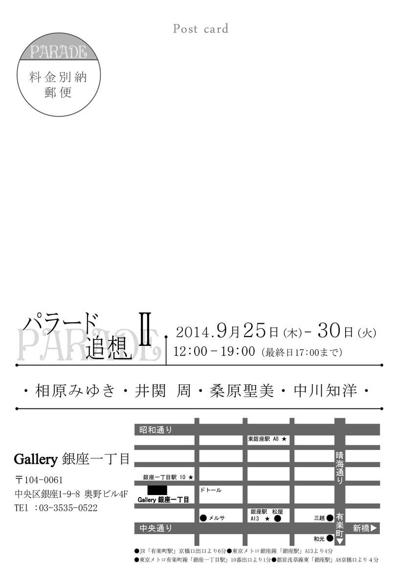 2014-parade02.jpg