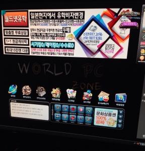PCバン画面