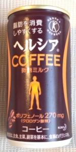 特保コーヒーヘルシア