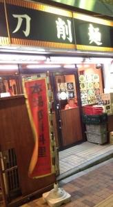 高円寺刀削麺看板