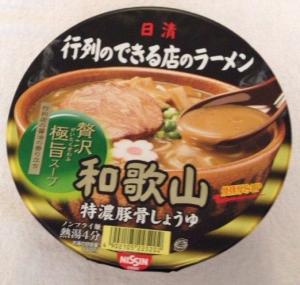 和歌山ラーメンパッケージ
