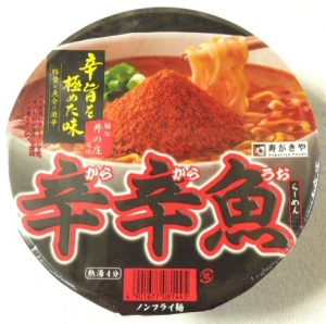辛辛魚2014パッケージ