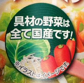 リンガーカップ野菜