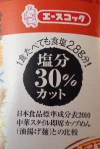 だしの旨みで減塩30%