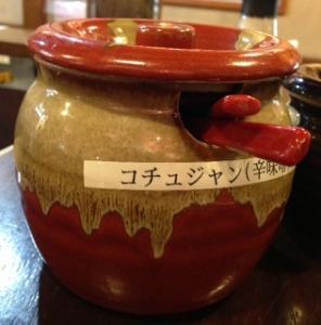純豆腐コチュジャン壺