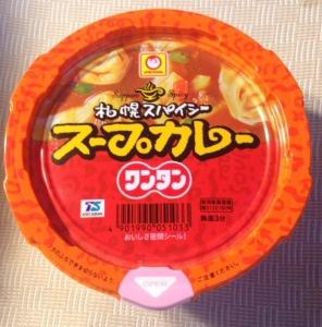 スープカレーパッケージ