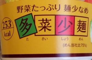 どっさり野菜カレーロゴ