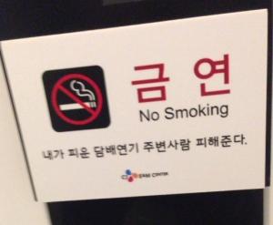 禁煙告知2