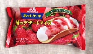 苺のデザートアイスパッケージ