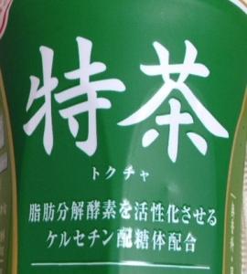 とくほ飲料特茶