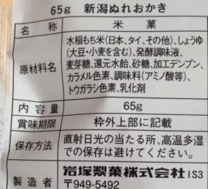 岩塚成分2