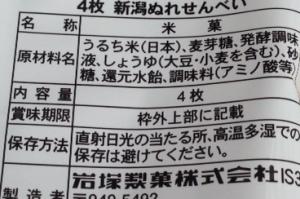 岩塚成文1