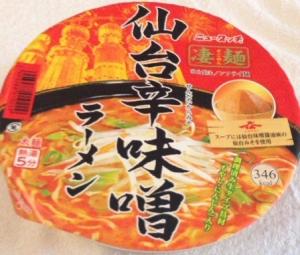 凄麺仙台味噌パッケージ