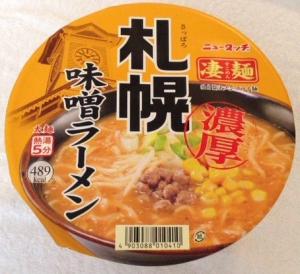 凄麺札幌パッケージ