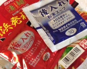 サンマ―麺スープ袋
