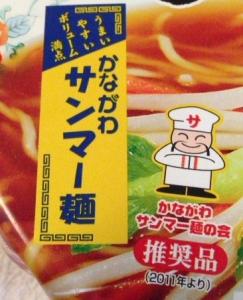 サンマ―麺推奨