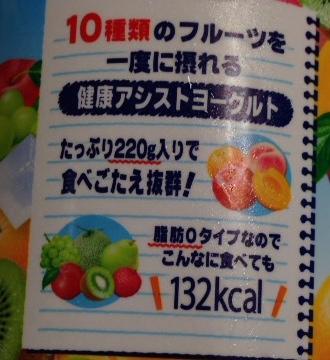 フルーツミックス10A