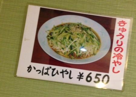 こんにゃく麺かっぱ