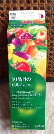 40ジュース1