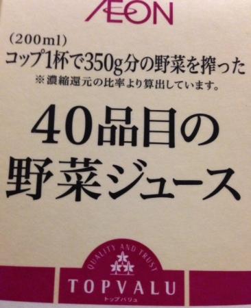 糖質オフ野菜ジュース5