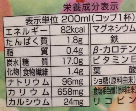 糖質オフ野菜ジュース6
