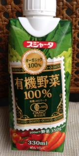 有機野菜ジュースパッケージ