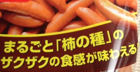 柿チョコ2