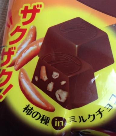 柿チョコ3