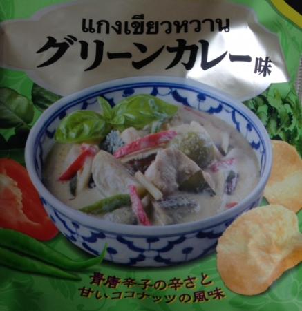 エキゾチップス緑2