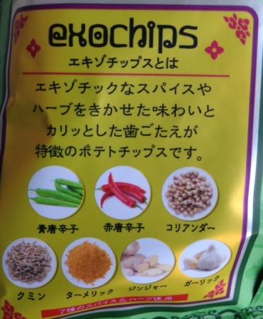 エキゾチップス緑3