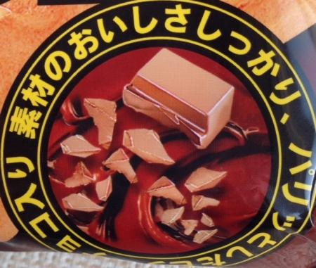 チョコモナカビッグ2