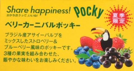 berrypocky3.jpg