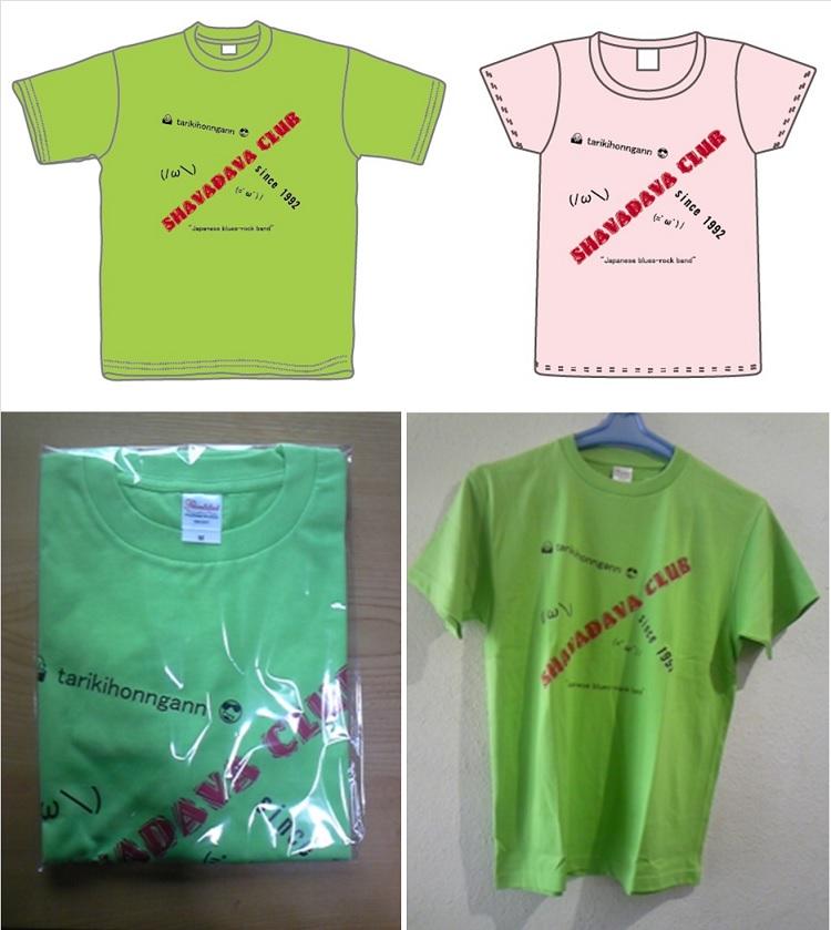 tshirt11.jpg