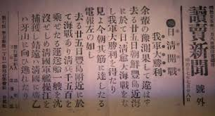 日清開戦わが軍大勝利・読売新聞