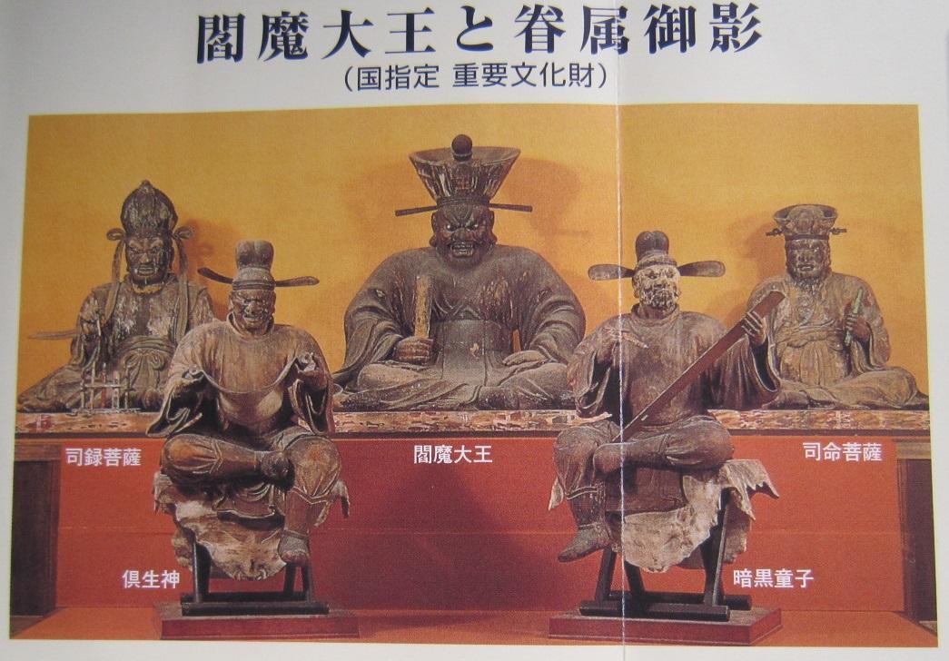 宝積寺閻魔大王像