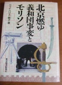 『北京燃ゆ/義和団事件とモリソン』