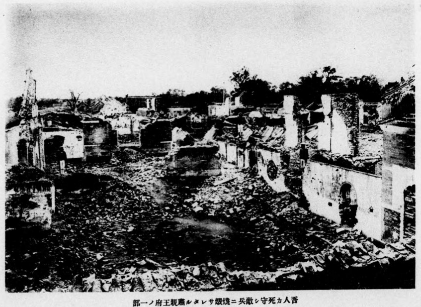 日本兵が死守した粛親王府の一部