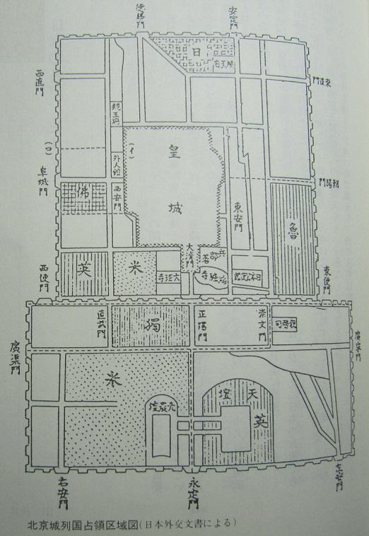北京城列国占領区域図