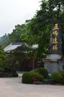 延寿王院2