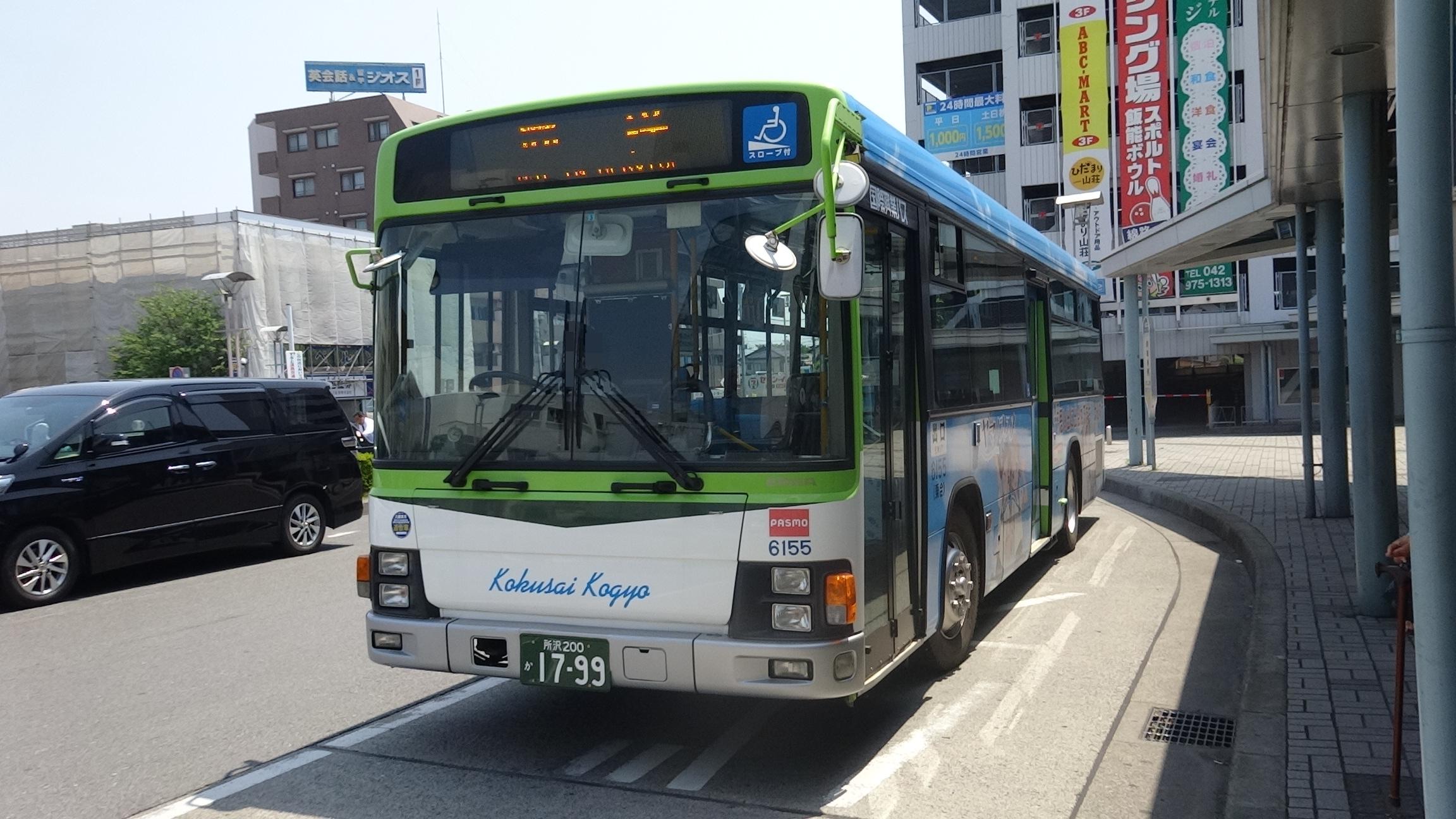 乗り物と旅行のBLOG 国際興業バス 6155 いすゞ自動車 エルガ(J-BUS)