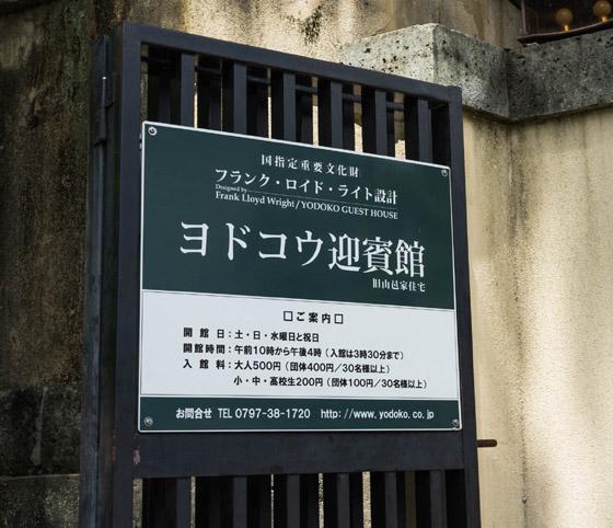 yodokou03.jpg