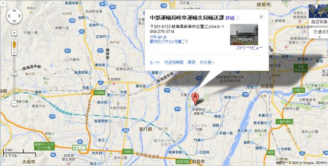 岐阜運輸支局 地図