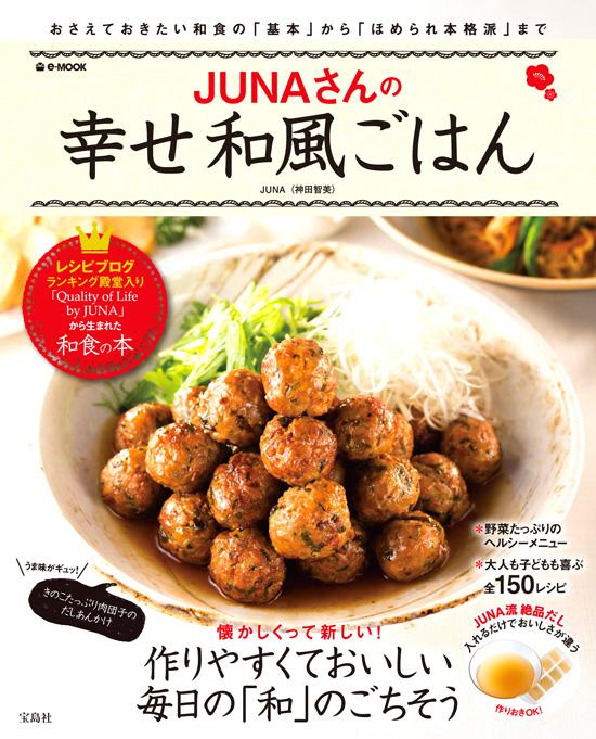 juna_cover_image-blog.jpg