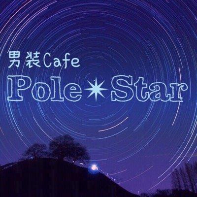 一日限定男装カフェ Pole☆Star
