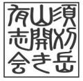 須刈岳山開き有志会