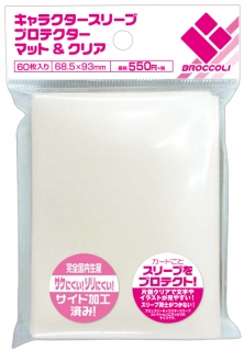 brcs-protector-matte-and-clear-20140821.jpg