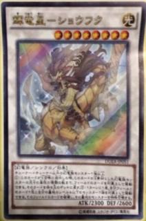 duea-dragonstar-shohuku-poster-zoom.jpg