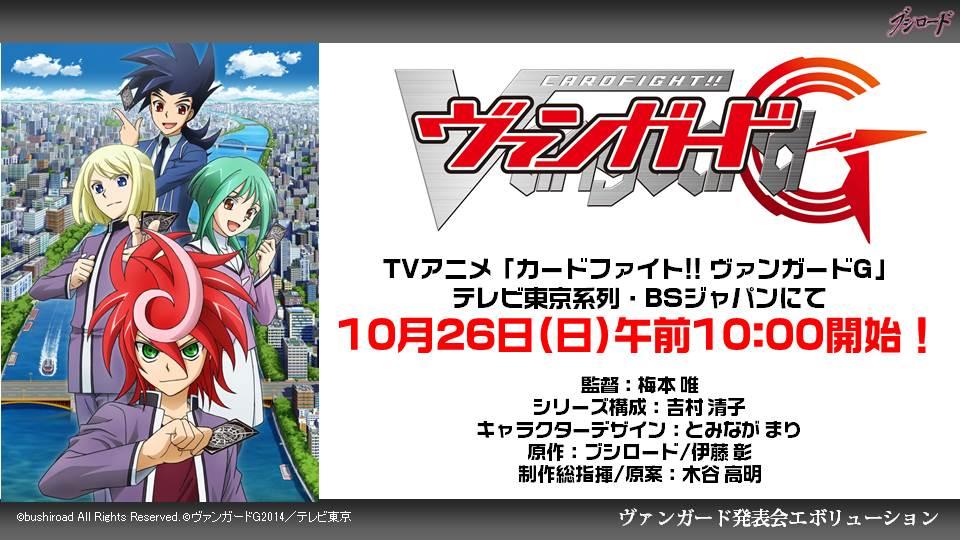 カードファイト!1ヴァンガードG テレビ東京系・BSジャパンにて10月26日(日)午前10時放送開始