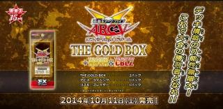 遊戯王アーク・ファイブ OCG EXバリュー THE GOLD BOX + ABYR&CBLZ  帯留め