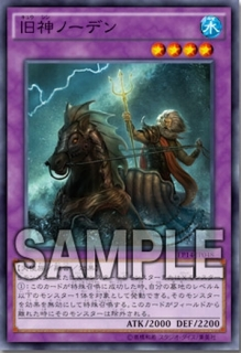 exp-knights-of-order-elder-god-noden.jpg